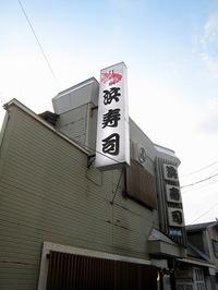 1sthamazushi