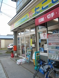 1sttakoshima