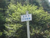 3rdakabanepass