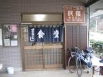 Maruyoshi